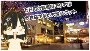 七日町エリアの画像