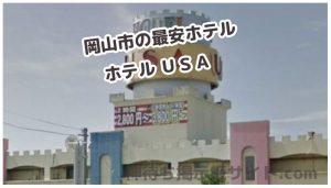 HOTEL USAの画像