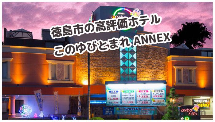 このゆびとまれ ANNEXの画像