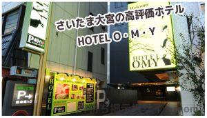 HOTEL O・M・Yの画像