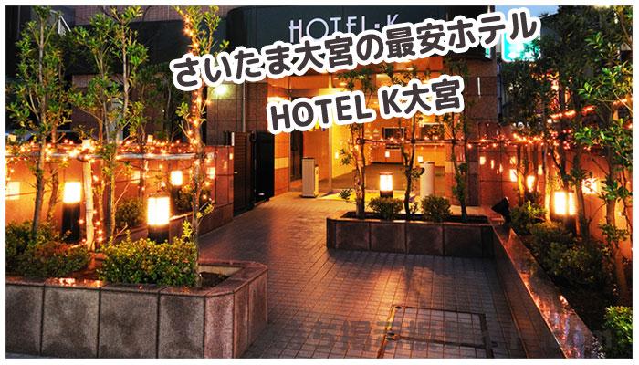 HOTEL K大宮の画像