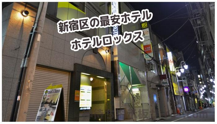 ホテルロックス新宿の画像