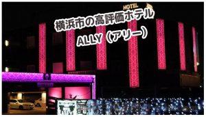 ホテルALLY(アリー)の画像