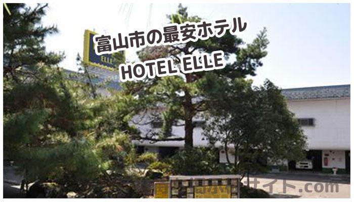 HOTEL ELLEの画像