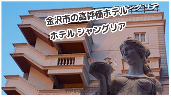 ホテルシャングリアの画像