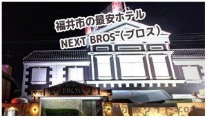 NEXT BROS(ブロス)の画像