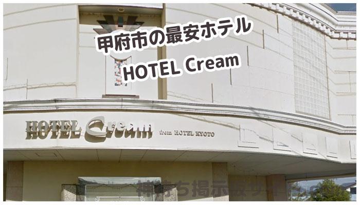 ホテルクリームの画像