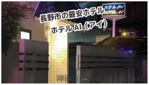 ホテルAI(アイ)の画像