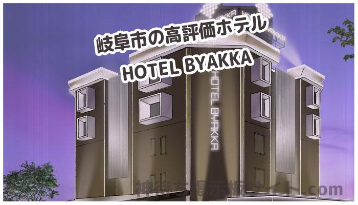 ホテルBYAKKAの画像