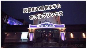 ホテルプリンセスの画像