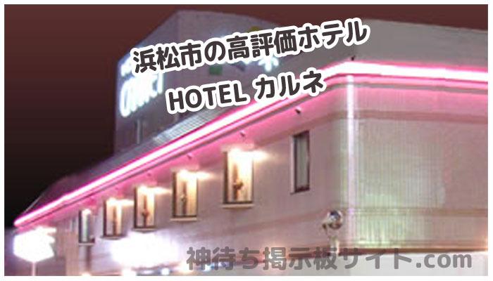 HOTELカルネの画像