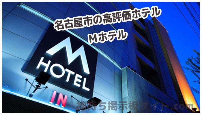 Mホテルの画像
